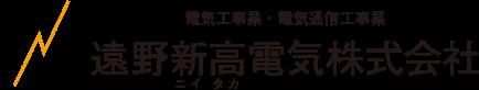 遠野新高電気株式会社